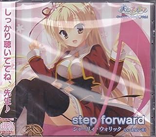天色*アイルノーツ キャラソン第一弾「step forward」/シャーリィ・ウォリック