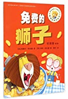 聪明豆绘本第12辑:免费的狮子