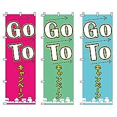 のぼり 旗 GoTo キャンペーン EAT Travel イート トラベル 営業中 CAMPAIGN シンプル 600*1800 (ブルー)
