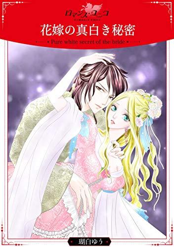 花嫁の真白き秘密【合冊版】 (ロマンス・ユニコ)