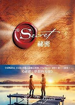 祕密 (Traditional Chinese Edition) by [朗達.拜恩 (Rhonda Byrne)]