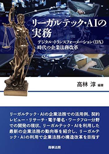 リーガルテック・AIの実務――デジタル・トランスフォーメーション(DX)時代の企業法務改革