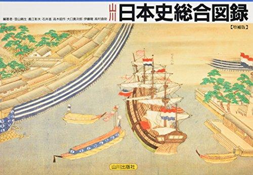 山川日本史総合図録の詳細を見る