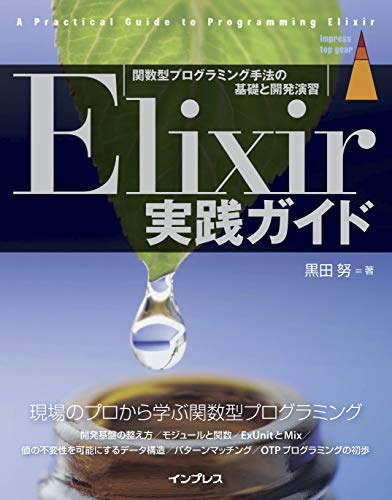 Elixir実践ガイド impress top gearシリーズ