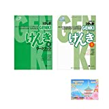 GENKI 2 , Learning Japanese for Beginners 2-BOOK Bundle Set , An Integrated Course in Elementary Workbook 2 & Textbook 2 , Original Sticky Notes