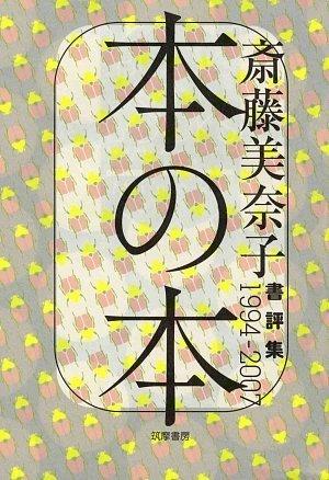 本の本―書評集1994‐2007の詳細を見る