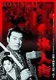 浪人街(1957)[DVD]