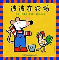小鼠波波系列(全7册) —0-5岁低幼绘本,这套书在英国被誉为是世纪经典之作,全球总销量突破2100万册!
