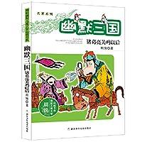 周锐幽默儿童文学品藏书系·名著系列:幽默三国 诸葛亮关鸡以后