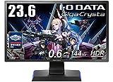 I-O DATA ゲーミングモニター 23.6インチ(144Hz) GigaCrysta FPS向き HDR 0.6ms TN HDMI×3 DP×1 高さ調整 回転 EX-LDGC242HTB