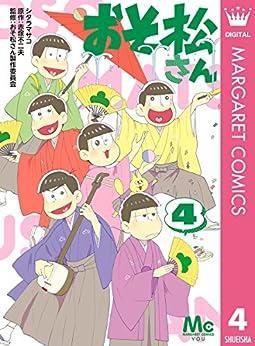 [シタラマサコ, 赤塚不二夫, おそ松さん製作委員会]のおそ松さん 4 (マーガレットコミックスDIGITAL)