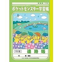 ショウワノート ポケットモンスター学習帳 連絡帳 A5判 11行 PA-67-1 5冊セット