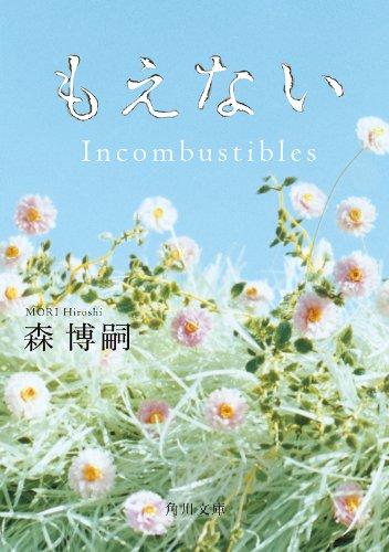 もえない Incombustibles (角川文庫)