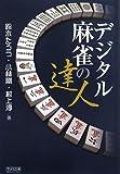 デジタル麻雀の達人 (マイコミ麻雀BOOKS)
