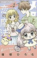 メロと恋の魔法 コミック 1-2巻セット [コミック] 篠塚ひろむ