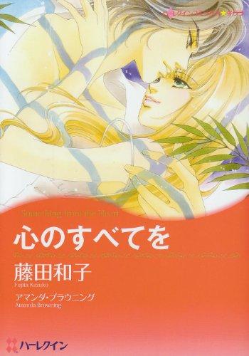心のすべてを (ハーレクインコミックス・キララ)