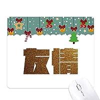 奨励富友好価値 ゲーム用スライドゴムのマウスパッドクリスマス