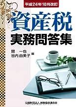 資産税実務問答集―平成24年10月改訂