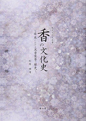 香の文化史: 日本における沈香需要の歴史 (生活文化史選書)
