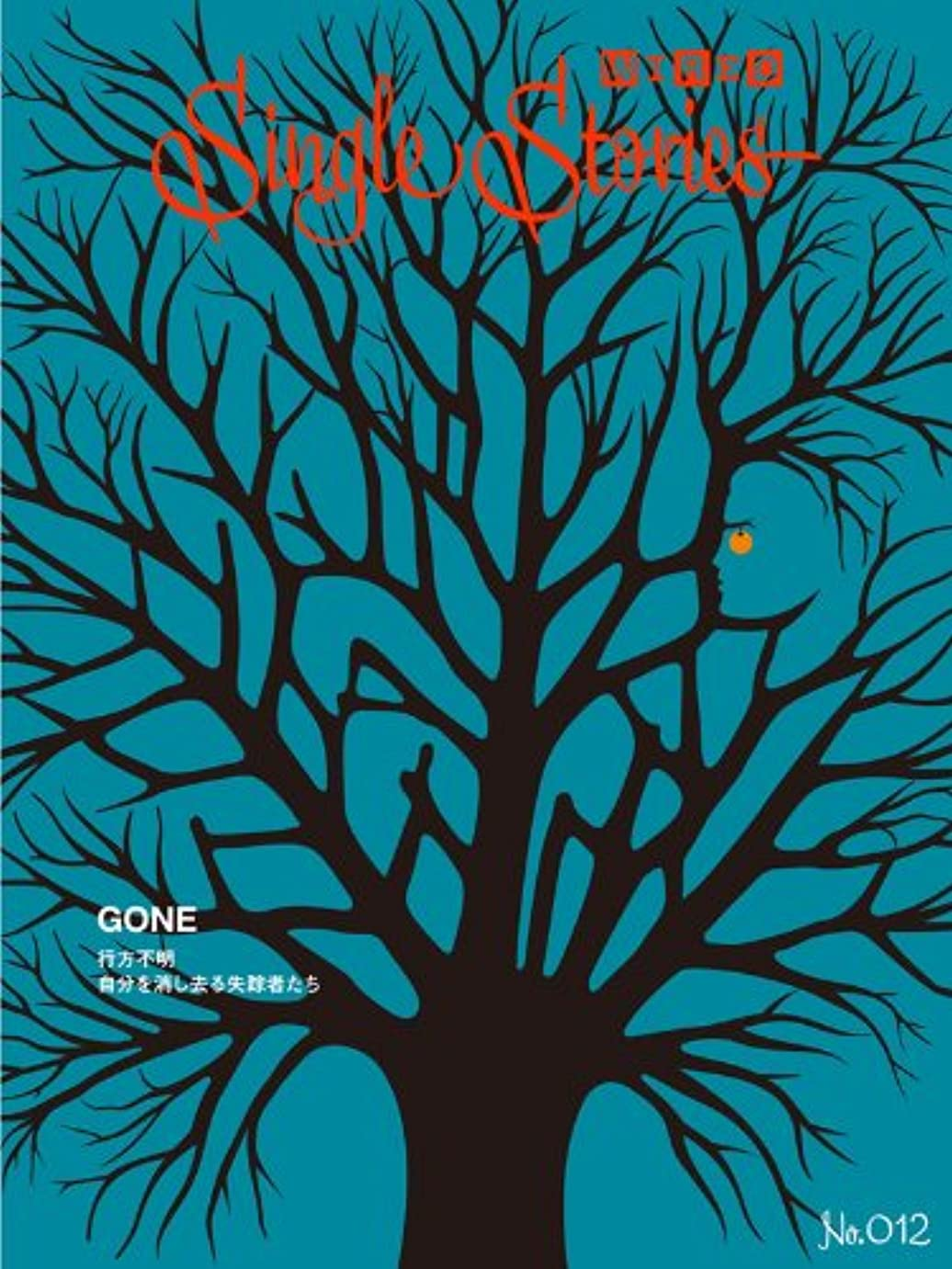 モンスター解読するくちばしGONE 行方不明  自分を消し去る失踪者たち(WIRED Single Stories 012)