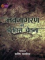 Nav Jagran Ki Itihas Chetna