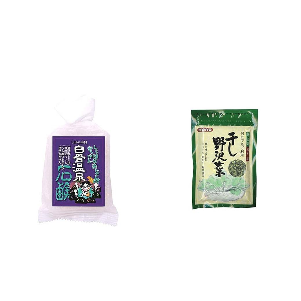 酸化物オーラル尾[2点セット] 信州 白骨温泉石鹸(80g)?干し野沢菜(100g)