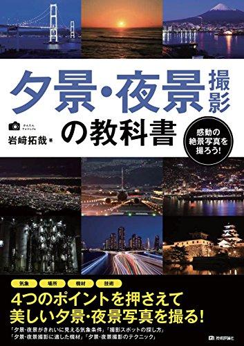 夕景・夜景撮影の教科書 かんたんフォトLife
