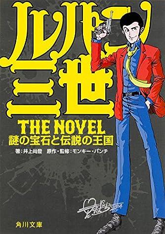 ルパン三世 The Novel 謎の宝石と伝説の王国 (角川文庫)