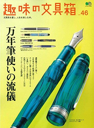 趣味の文具箱vol.46 (エイムック 4093)