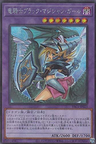 【イラスト違い】遊戯王 PAC1-JP023 竜騎士ブラック・マジシャン・ガール (日本語版 シークレットレア) PRISMATIC ART COLLECTION