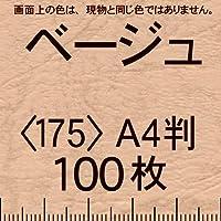 レザック66(淡色中量)A4T<175>ベージュ(100枚)