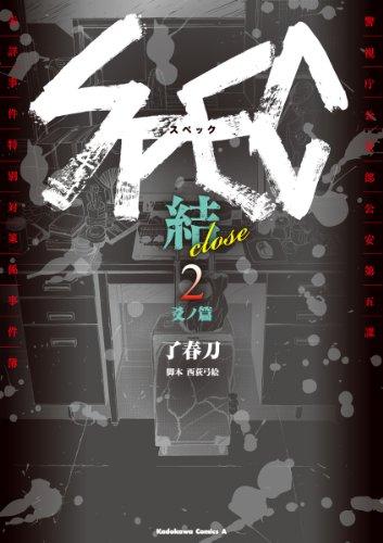 SPEC~結~ (2) 爻ノ篇 (角川コミックス・エース)