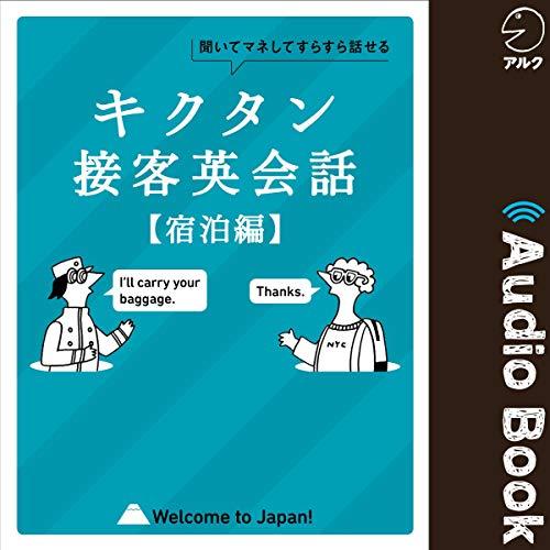 『キクタン接客英会話【宿泊編】』のカバーアート