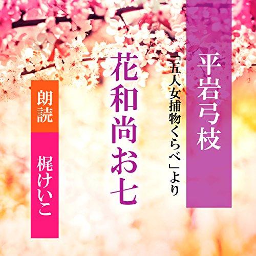 『花和尚お七 (五人女捕物くらべより)』のカバーアート