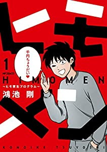 ヒモメン~ヒモ更生プログラム~ 1巻 表紙画像