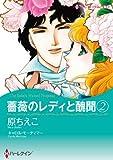 薔薇のレディと醜聞 (ハーレクインコミックス)
