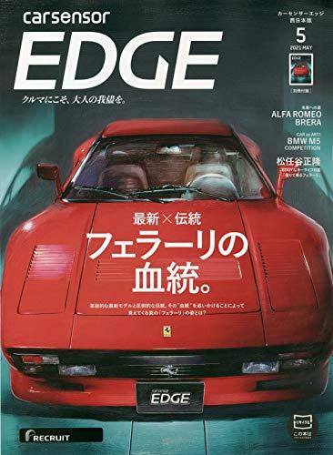 カーセンサーEDGE 西日本版 2021年 05 月号 [雑誌]