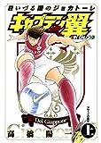 キャプテン翼 海外激闘編 日いづる国のジョカトーレ (上) (ヤングジャンプコミックス)