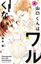 山口くんはワルくない(4) (講談社コミックス別冊フレンド)