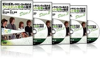 宮村浩気のサロン力を高めるアシスタント教育の極意(MH0004) [DVD]