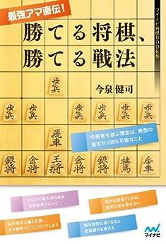 [今泉健司]の最強アマ直伝!勝てる将棋、勝てる戦法 (マイナビ将棋BOOKS)