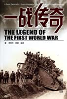 Legends of the World War I
