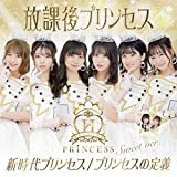 新時代プリンセス / プリンセスの定義 【Sweet ver.】