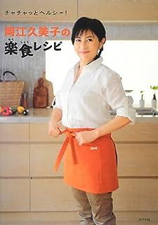 岡江久美子の楽食レシピ