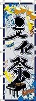 既製品のぼり旗 「文化祭2」 短納期 高品質デザイン 600mm×1,800mm のぼり