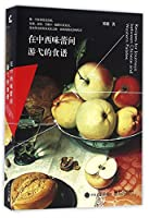 Recipes for Journeys Between Chinese and Western Palates (Chinese Edition)