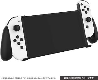 【有機EL用ドック 併用可能】 CYBER ・ コンソールハンディグリップ ( Switch 有機EL 用) ブラック - Switch