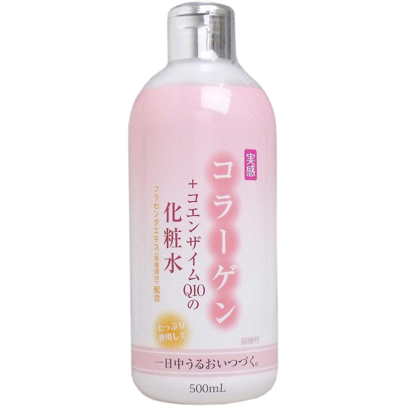 天皇入浴スモッグコラーゲン+コエンザイムQ10 化粧水 500mL