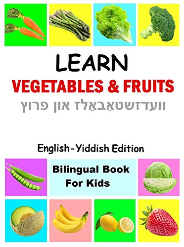 Learn Vegetables and Fruits in Yiddish (English Yiddish Bilingual Edition) (English Edition)