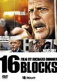 16ブロック[DVD]
